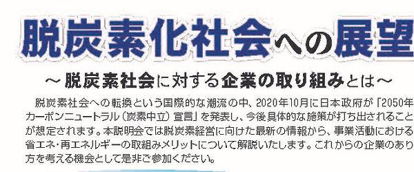 202107kogyoshinkogekkan_2_ページ_1.jpg