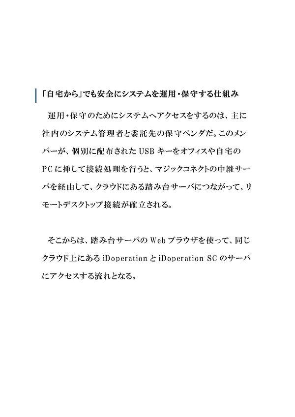 ntt_ページ_28.jpg