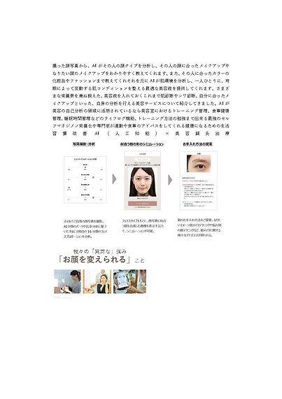 ネットdeマッチ申込書 (1)_ページ_3.jpg