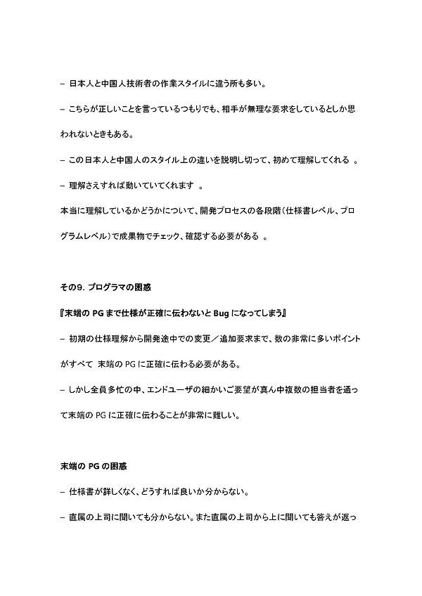 ggg_ページ_10.jpg