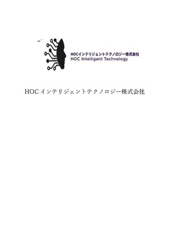 HOCIT_ページ_01.jpg