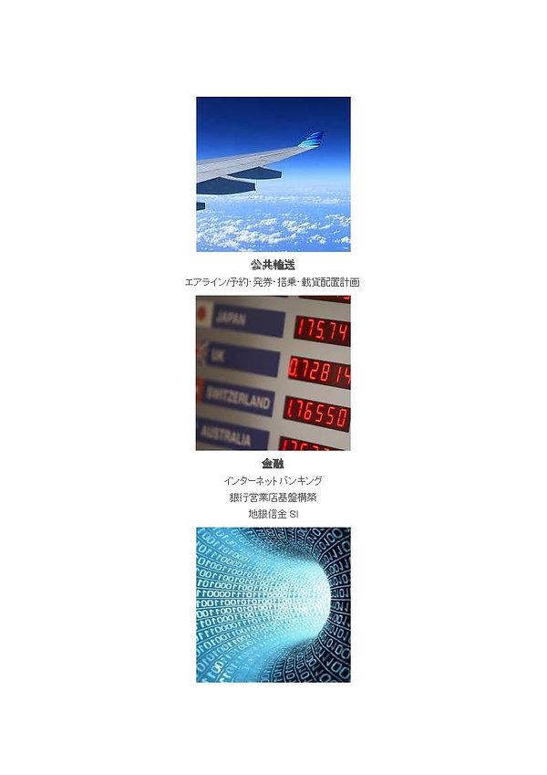 HOCIT招聘_ページ_08.jpg