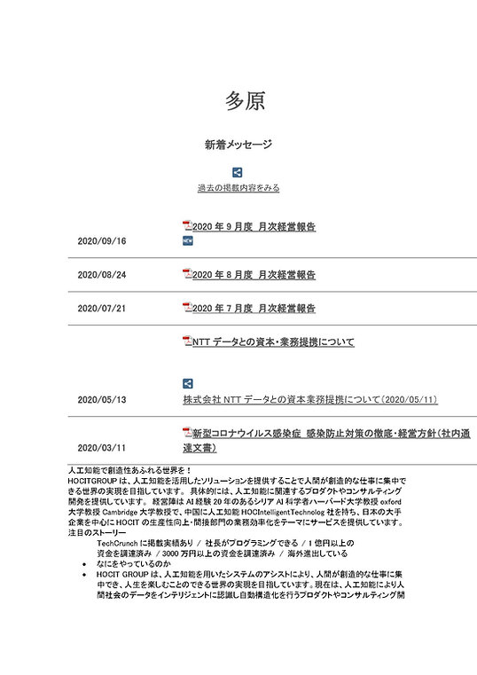 HOCIT招聘_ページ_16.jpg