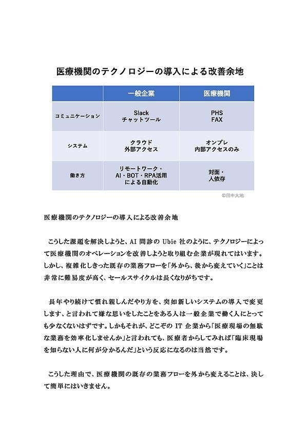 医療_ページ_03.jpg