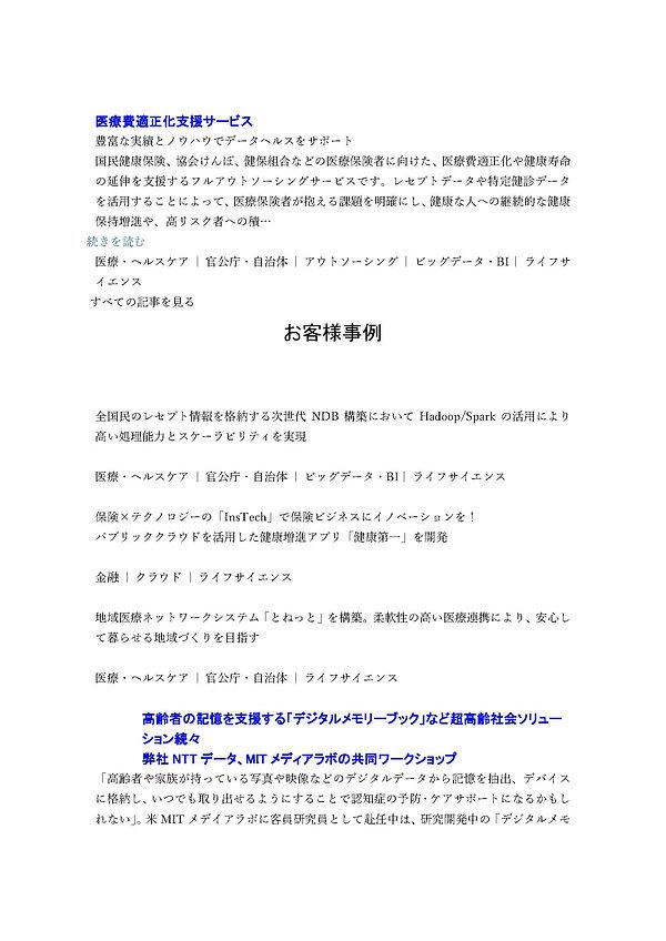 888_ページ_078.jpg