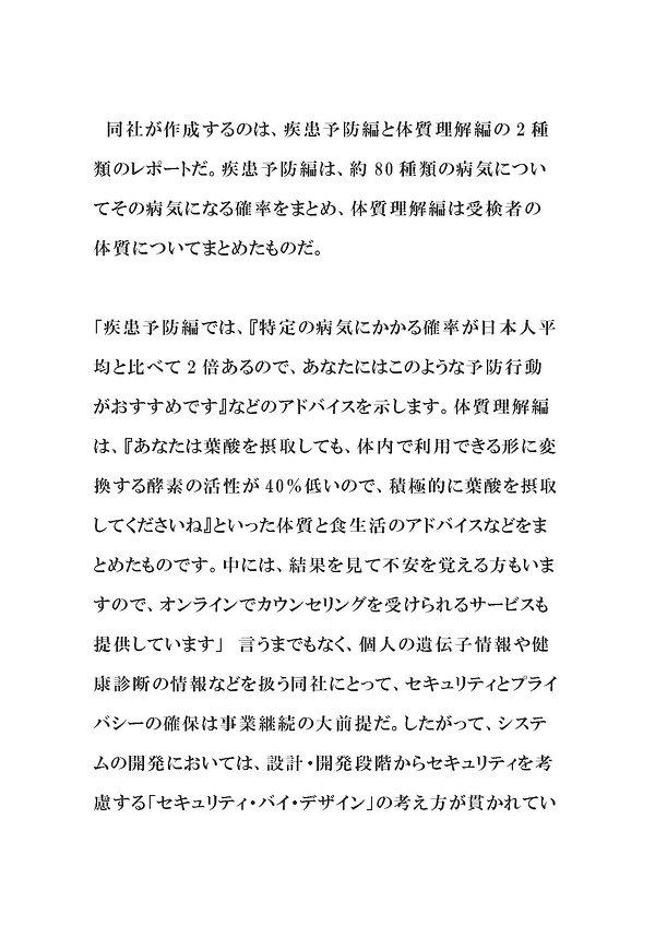 ntt_ページ_23.jpg