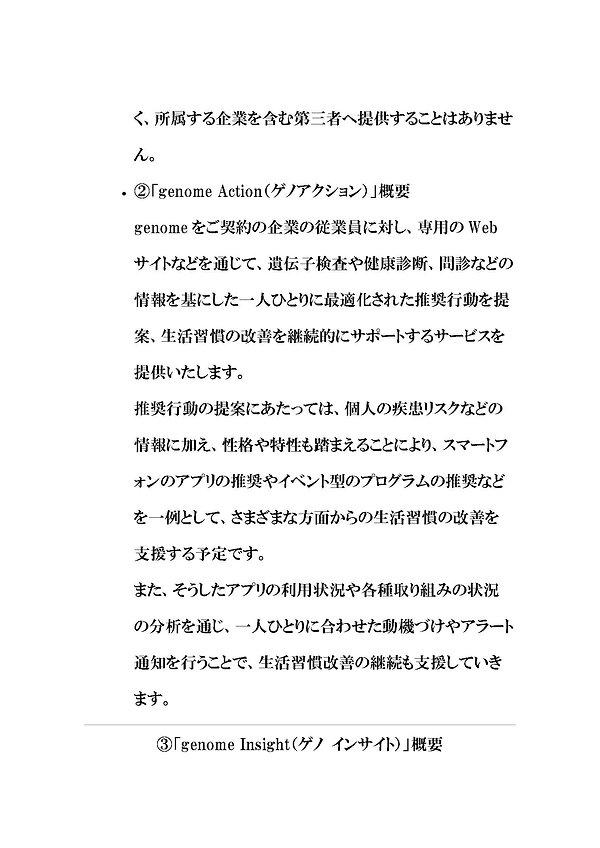 ntt_ページ_05.jpg