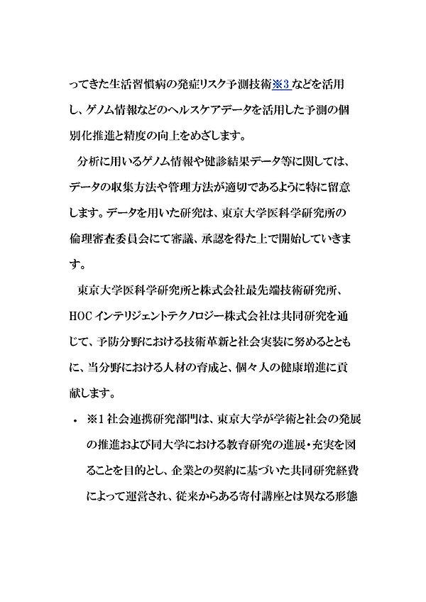ntt_ページ_12.jpg