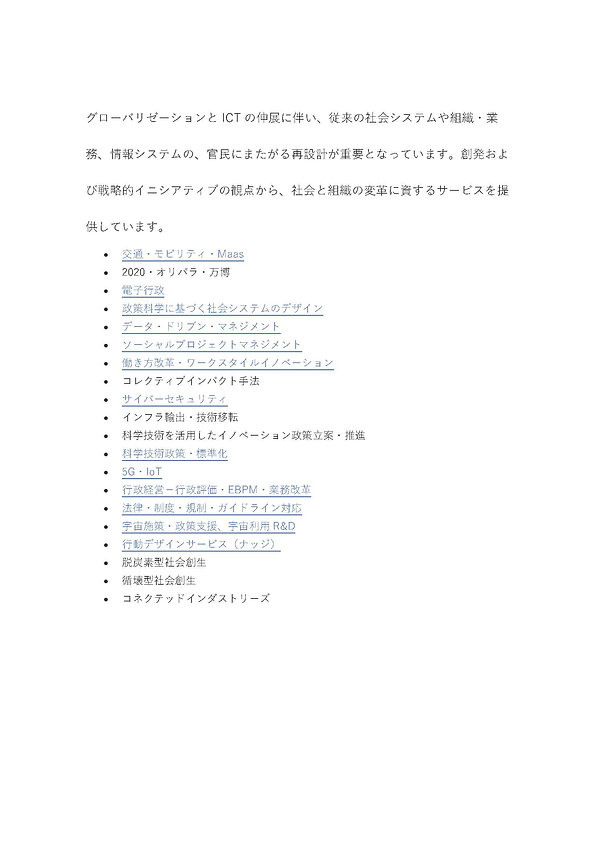 企業経営・事業戦略_ページ_11.jpg