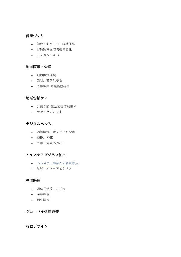 企業経営・事業戦略_ページ_14.jpg