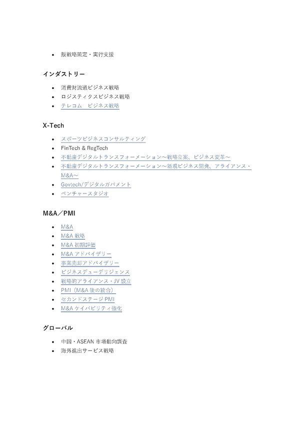 企業経営・事業戦略_ページ_02.jpg