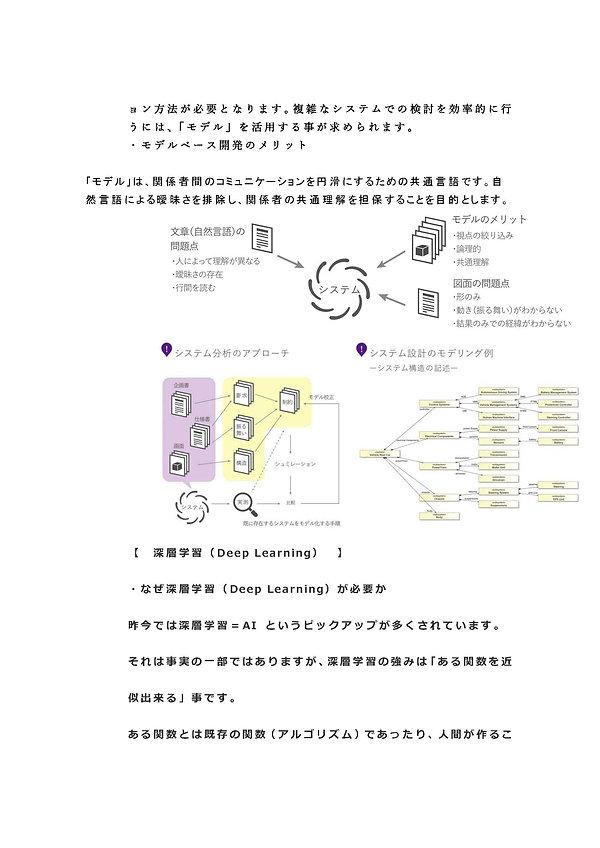 AI商品_ページ_074.jpg