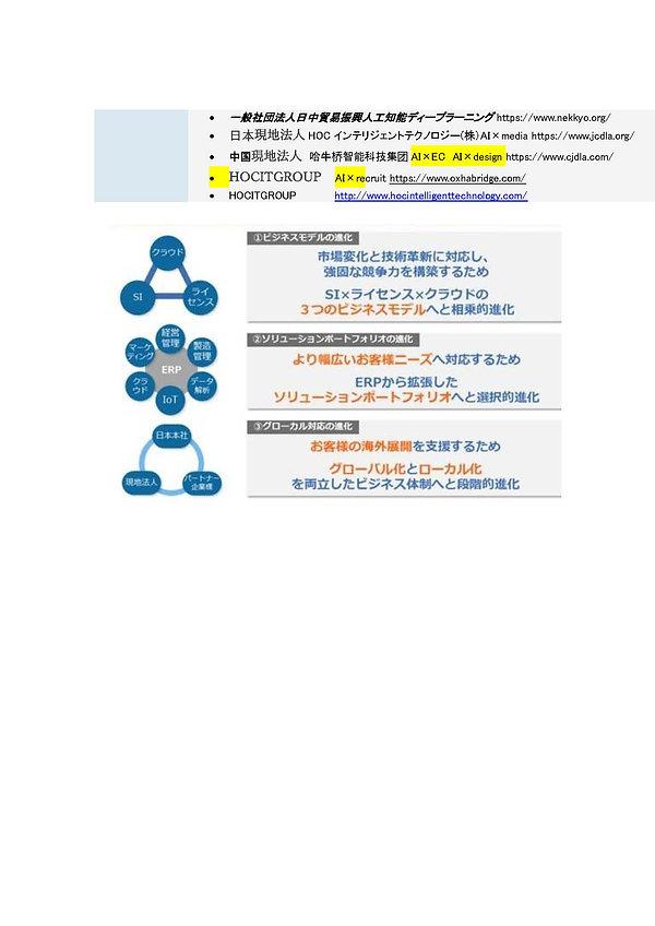 AI商品_ページ_127.jpg