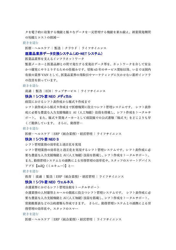 888_ページ_077.jpg