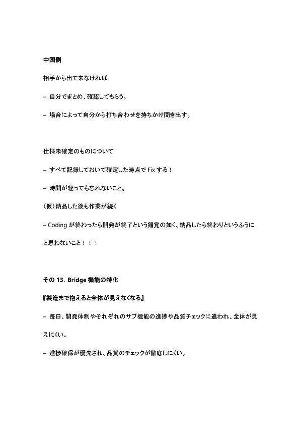 ggg_ページ_13.jpg