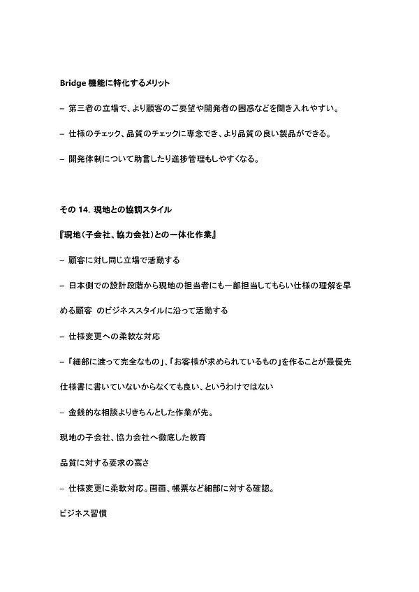ggg_ページ_14.jpg