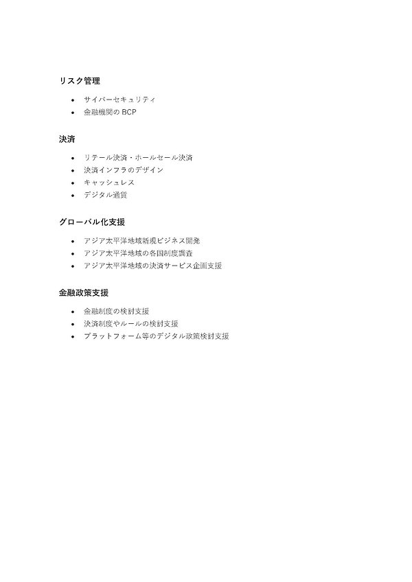 企業経営・事業戦略_ページ_08.jpg