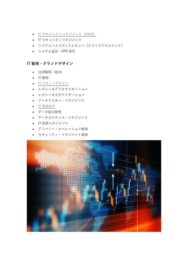 企業経営・事業戦略_ページ_06.jpg