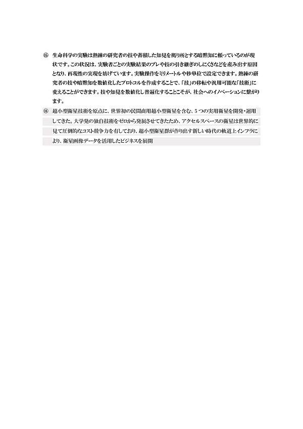 jjj_ページ_12.jpg