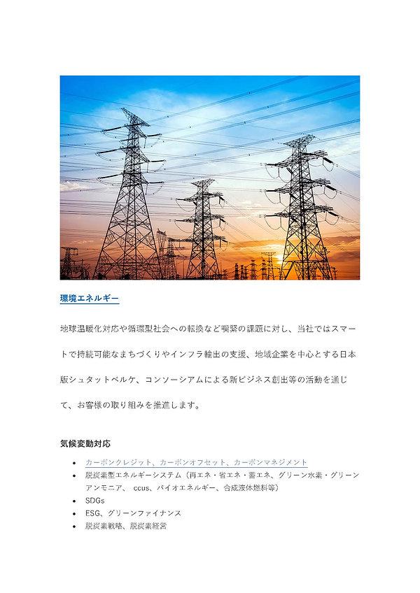 企業経営・事業戦略_ページ_12.jpg
