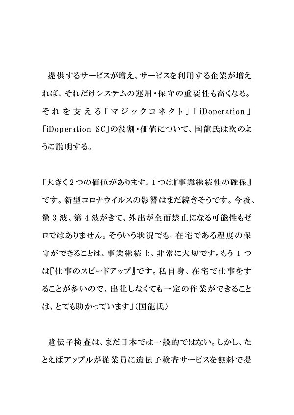 ntt_ページ_33.jpg