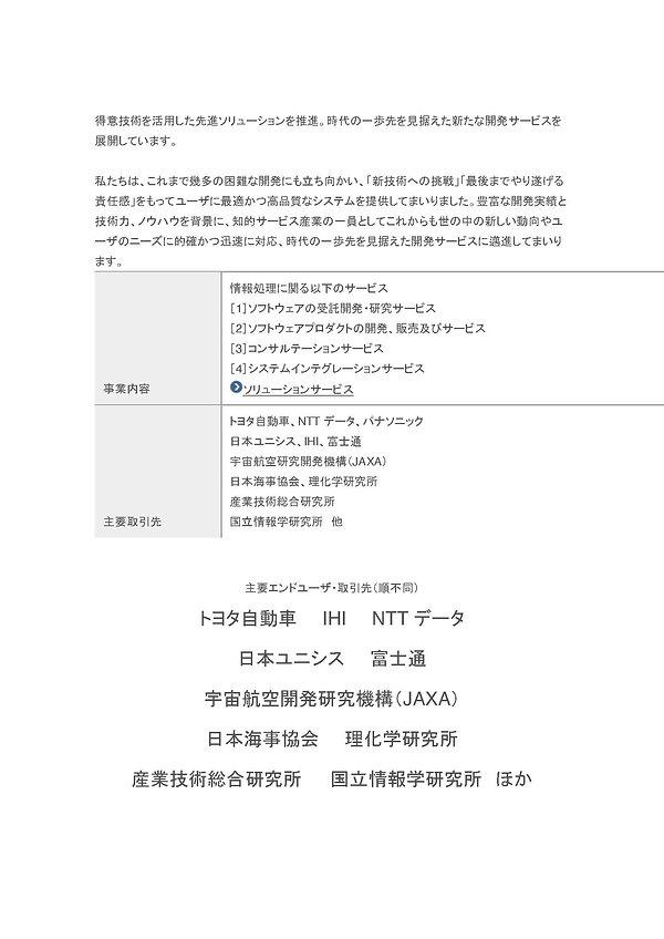 HOCIT招聘_ページ_05.jpg