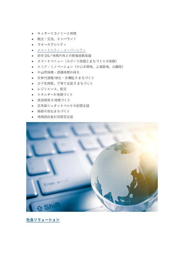 企業経営・事業戦略_ページ_10.jpg