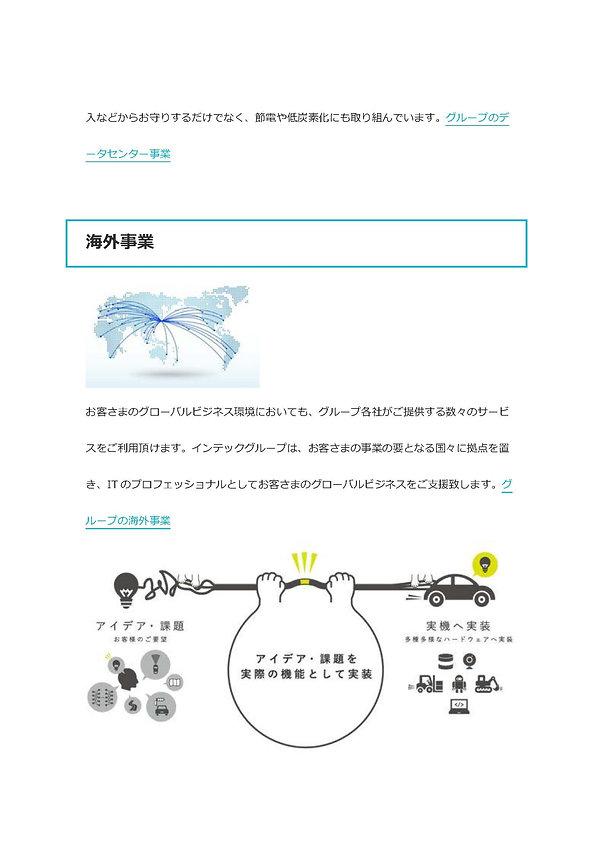 AI商品_ページ_008.jpg
