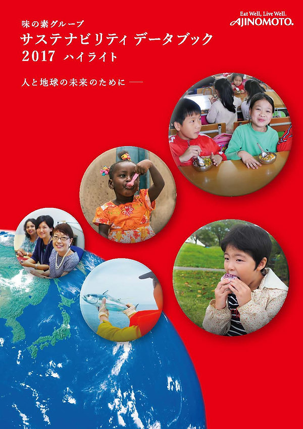 ajinomoto_csr17_highlight_ページ_01.jpg