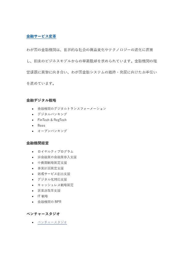 企業経営・事業戦略_ページ_07.jpg