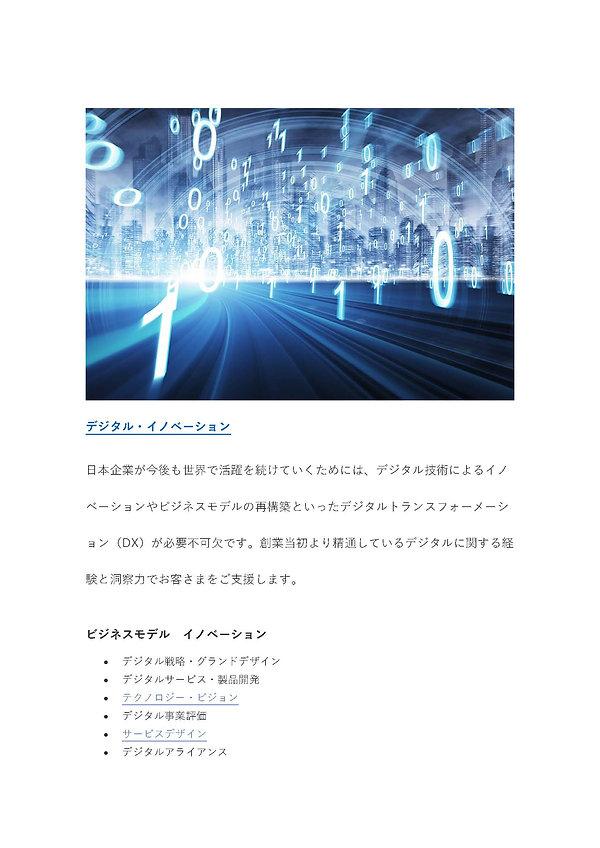 企業経営・事業戦略_ページ_03.jpg