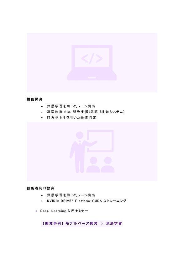 AI商品_ページ_072.jpg