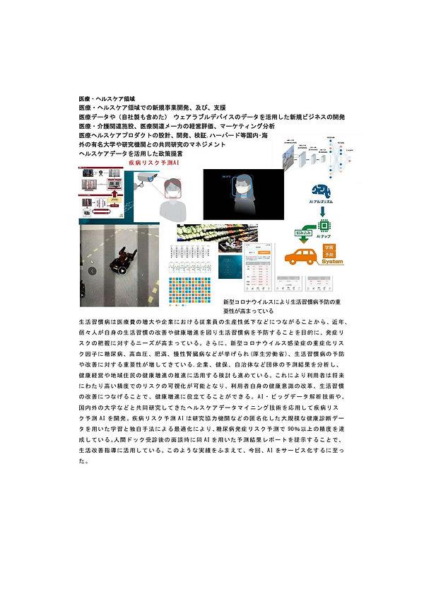 HOCIT_ページ_20.jpg