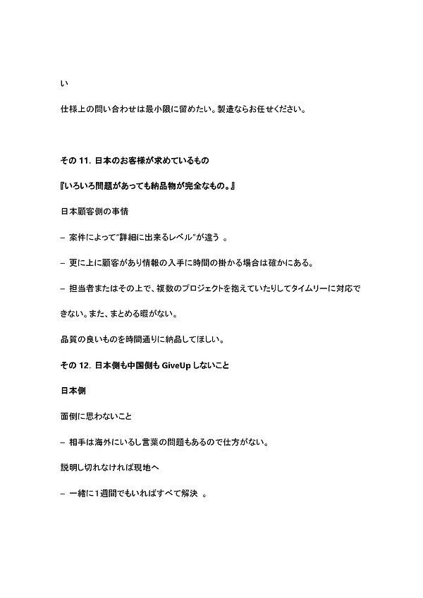 ggg_ページ_12.jpg
