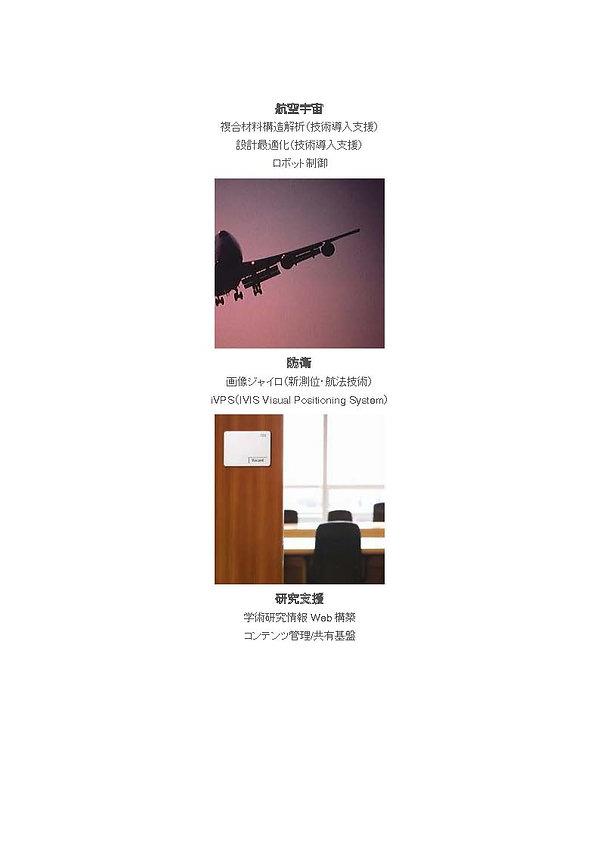 HOCIT招聘_ページ_11.jpg