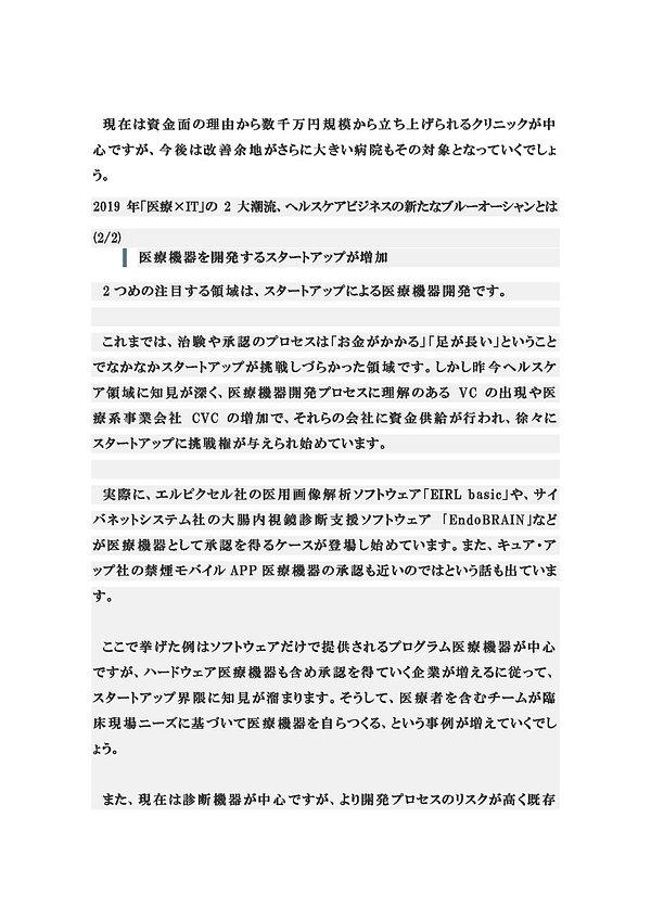 医療_ページ_05.jpg