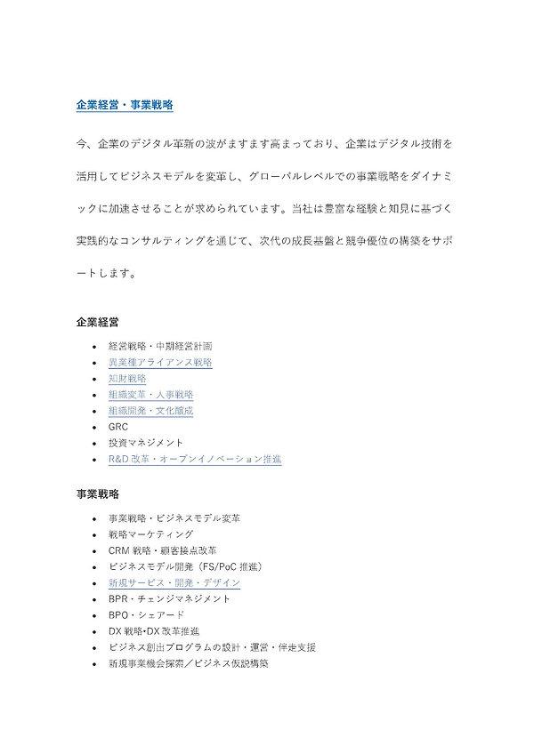 企業経営・事業戦略_ページ_01.jpg