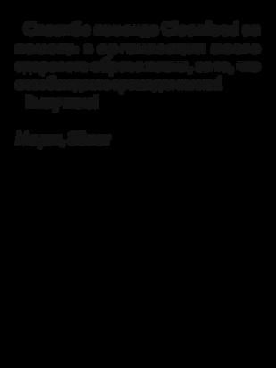 Отзывы4.png