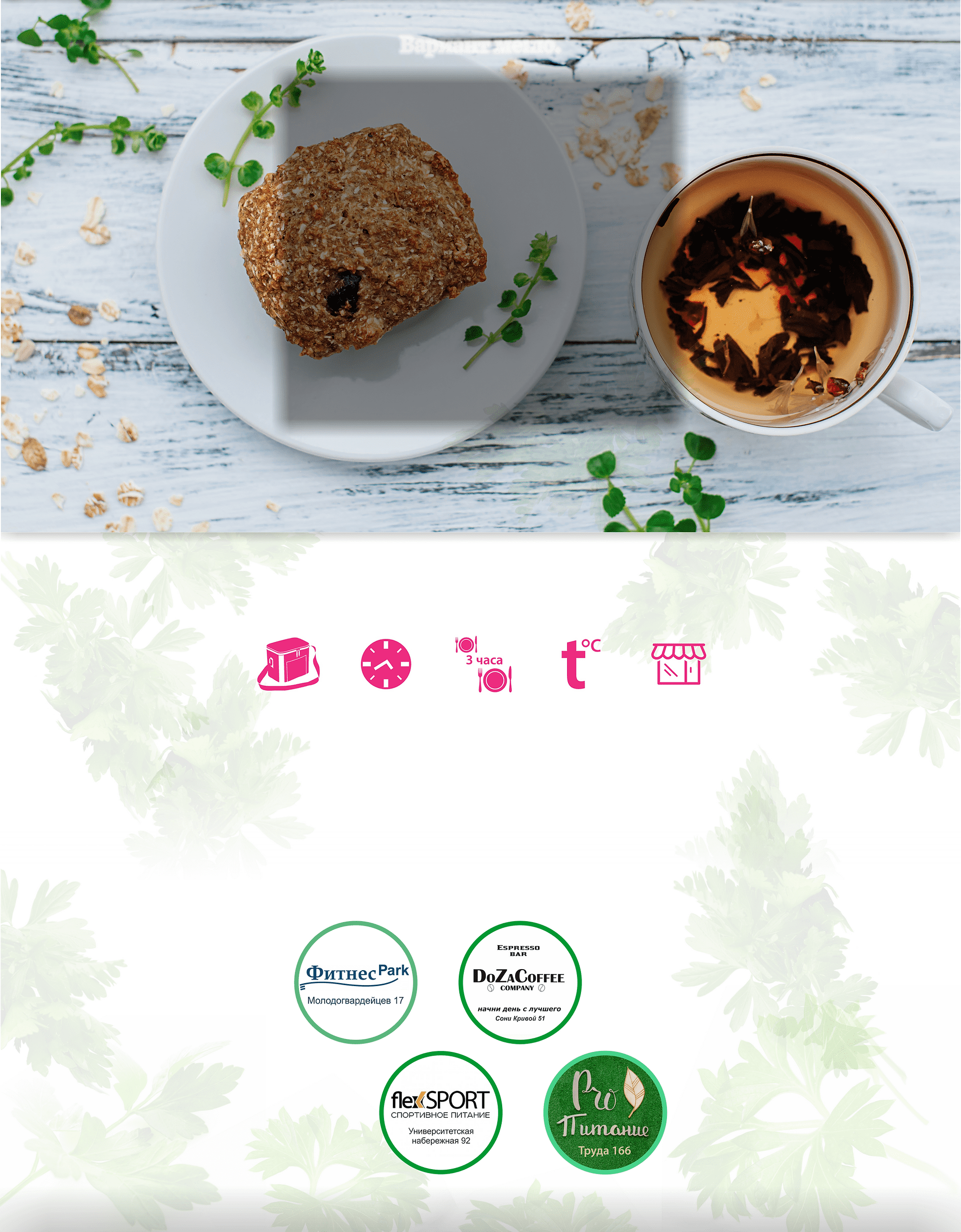 Страница меню новая (1).png