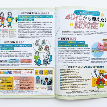 日本生命保険相互株式会社さま 広告イラスト