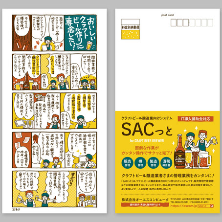 クラフトビール醸造業向けシステム「SACっと」デザイン・イラスト