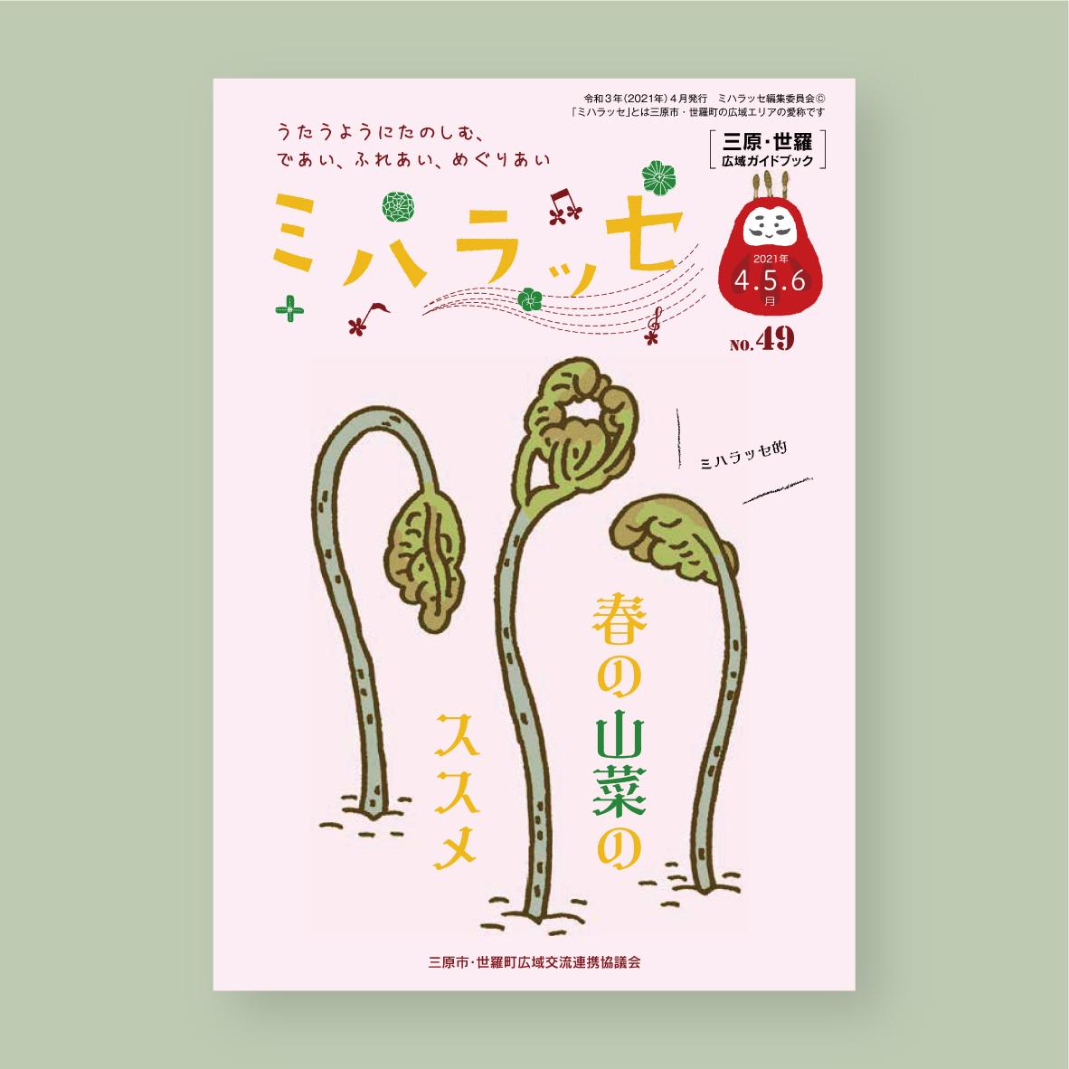 三原・世羅広域ガイドブック「ミハラッセ」特集イラスト