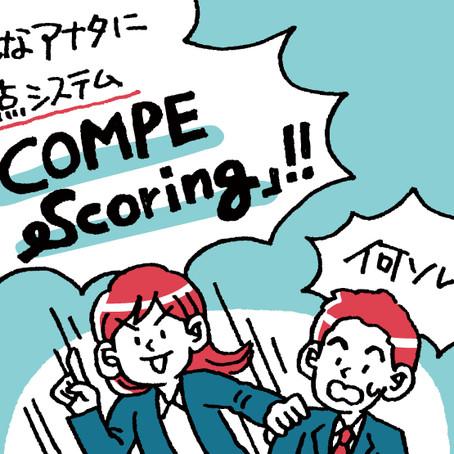 COMPE Scoring マンガ