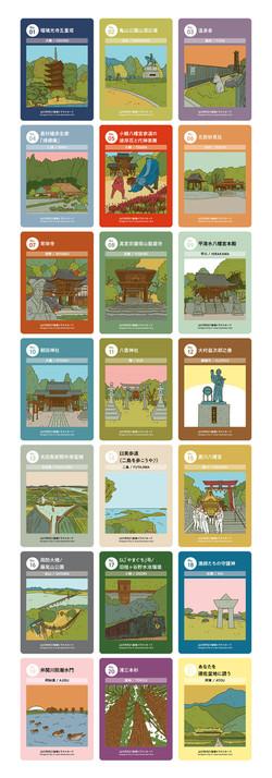 山口ゆめ回廊博覧会「やまぐち21地域名所カード」イラスト