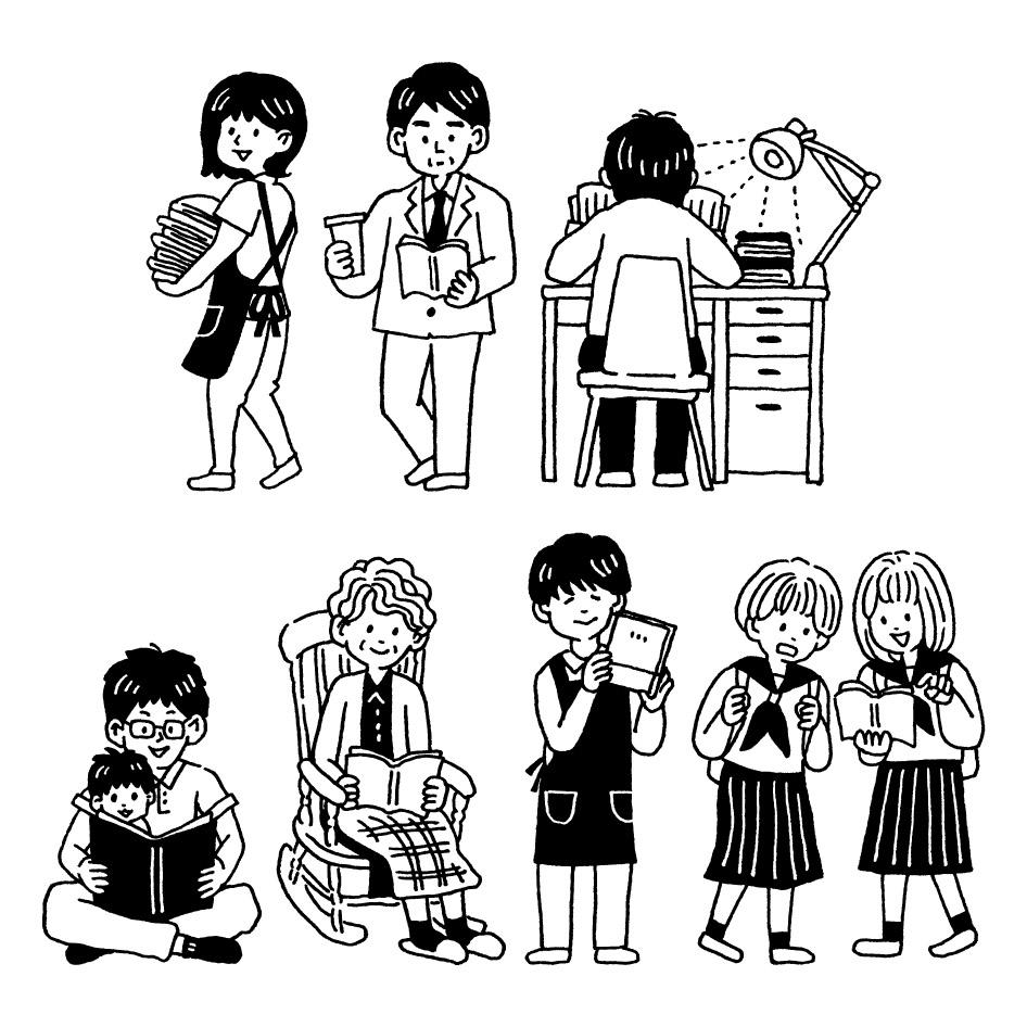 本にまつわる人たち