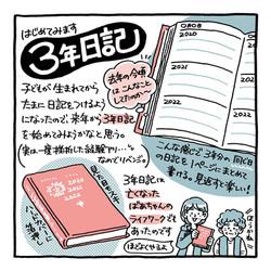 イラストエッセイ「3年日記」