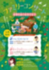 ファミリーコンサートA4.jpg