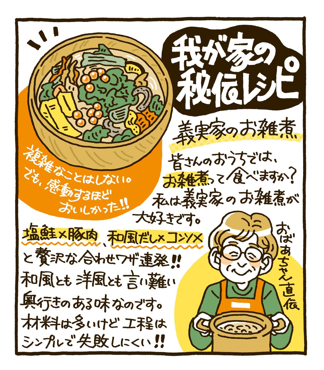 我が家の秘伝レシピ