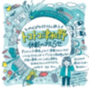 トコトコ津和野_休載のお知らせ.jpg