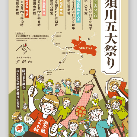須川五大祭り ポスター